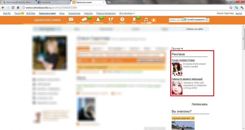 Владивосток знакомства онлайн